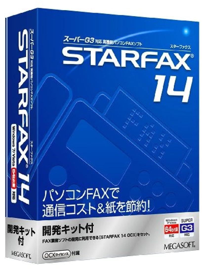 唯物論させる再発するSTARFAX 14 開発キット付