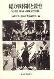 総力戦体制と教育―皇国民「錬成」の理念と実践