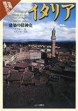 世界歴史の旅 イタリア―建築の精神史