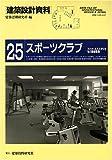 建築設計資料025 スポーツクラブ