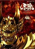 牙狼<GARO>~RED REQUIEM~ [DVD]