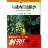 法隆寺国宝散歩―日本の美と心のふるさとを訪ねる (講談社カルチャーブックス)