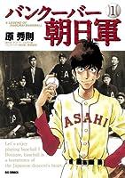 バンクーバー朝日軍 (1) (ビッグコミックス)