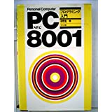 PC-8001プログラミング入門―NEC (1981年)