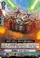 【4枚セット】ヴァンガード 巨砲怪人タワーホーン C V-EB09/059 The Raging Tactics メガコロニー