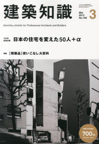 建築知識 2013年 03月号 [雑誌]の詳細を見る