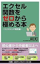 エクセル関数をゼロから極める本【VLOOKUP関数編】