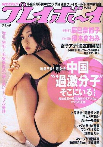 週刊プレイボーイ 2008年 3月3日号 no.9 [雑誌] (週刊プレイ・・・