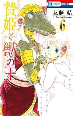 贄姫と獣の王の最新刊