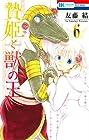 贄姫と獣の王 第6巻