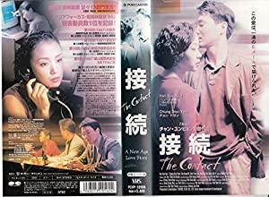 接続-ザ・コンタクト-【字幕版】 [VHS]