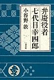 弁慶役者 七代目幸四郎