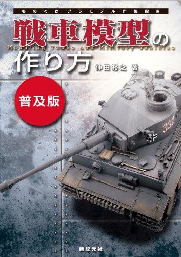 戦車模型の作り方 普及版 (ものぐさプラモデル作製指南)...