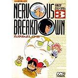 Nervous breakdown 3 (ノーラコミックス)