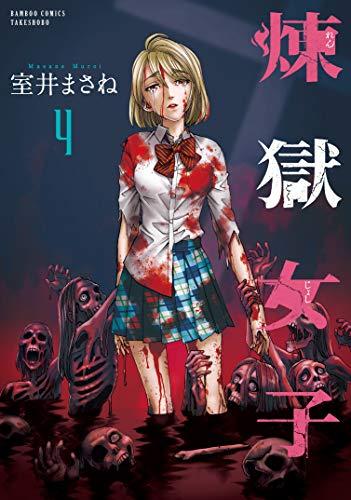 煉獄女子 4 完結 (バンブーコミックス)