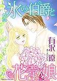氷の伯爵と花売り娘 (ハーレクインコミックス)
