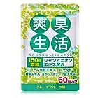 【タイムセール】 爽臭生活 シャンピニオン コーヒー生豆エキス 配合 サプリメント 60粒30日分が激安特価!