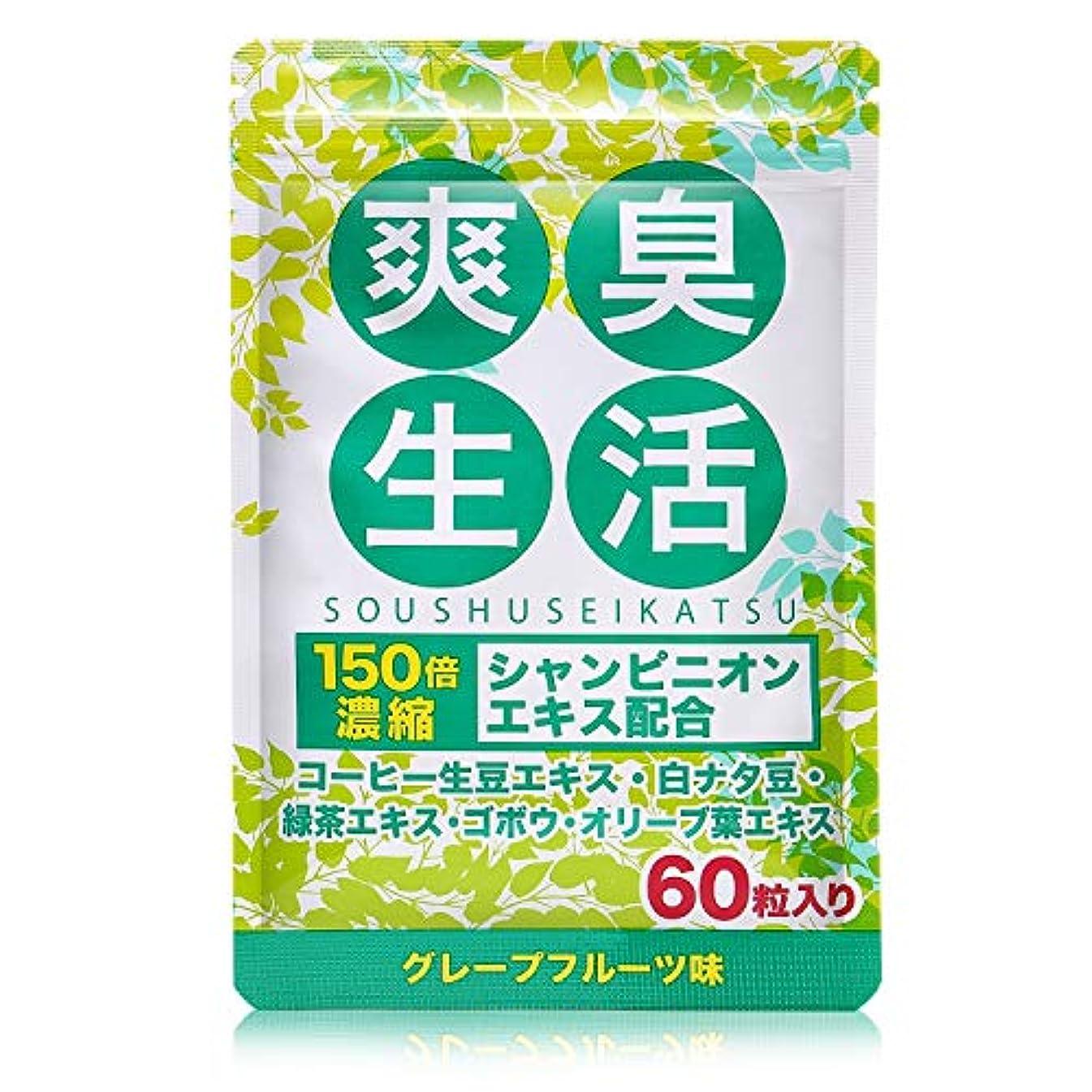 パパボス小道具爽臭生活 シャンピニオン コーヒー生豆エキス 配合 サプリメント 60粒30日分