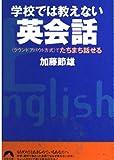 学校では教えない英会話―「ラウンドアバウト方式」でたちまち話せる (青春文庫)