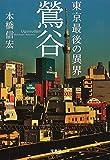 東京最後の異界 鶯谷 (宝島SUGOI文庫)