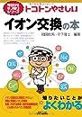 トコトンやさしいイオン交換の本 (今日からモノ知りシリーズ)
