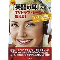 CD2枚付 絶対『英語の耳』になる!TV ドラマ・シーンで鍛える!ネイティヴ英語リスニング37