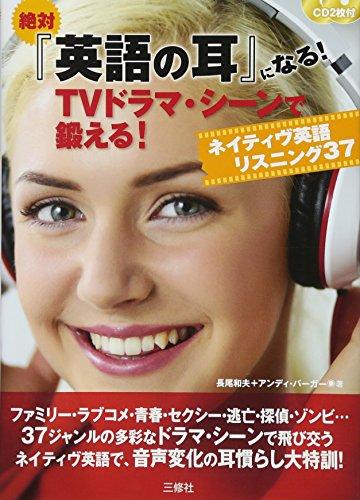 三修社『絶対「英語の耳」になる!TVドラマ・シーンで鍛える!ネイティヴ英語リスニング37』