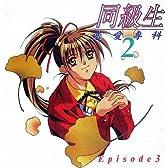 同級生 恋愛専科2(3)