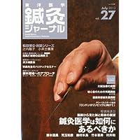 東洋医学鍼灸ジャーナル Vol.27 2012年 07月号 [雑誌]