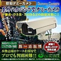〔防犯用ダミーカメラ 屋外〕屋外ハウジング型 (ロングサイズ) オンサプライ(OS-160)