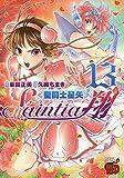 聖闘士星矢セインティア翔(13) (チャンピオンREDコミックス)