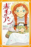 Anne of Green Gables (Japanese Edition) by Lucy Maud Montgomery(2011-03-01) 画像