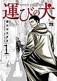 運びの犬 1 (ヤングチャンピオン・コミックス)