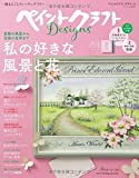 ペイントクラフトデザインズVol.15 (Heart Warming Life Series)