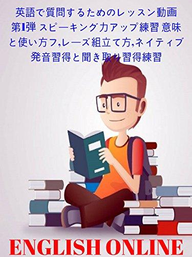 英語で質問するためのレッスン動画 第1弾 スピーキング力アップ練習 意味と使い方フ,レーズ組立て方,ネイティブ発音習得と聞き取り習得練習