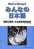 みんなの日本語 (初級2翻訳・文法解説韓国語版)