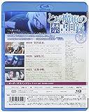とある魔術の禁書目録 第7巻(通常版) [Blu-ray]