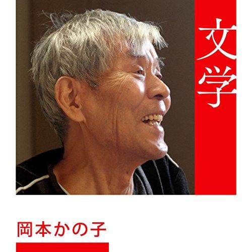 岡本かの子 | 吉本 隆明