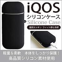 iQOS ケース シリコン アイコス シリコンケース 専用ケース カバー ブラック ソフト シリコン アイコスケース iQOSケース アイコスカバー iQOSカバー 人気 電子たばこ 可愛い iQOS 新型iQOS 2.4Plus 従来型 iQOS対応