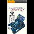 ArduinoとESP8266ではじめる IoTプログラミング