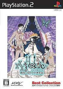 xxxHOLiC(ホリック) ~四月一日の十六夜草話~ Best Collection