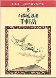 日本キリスト教児童文学全集〈第6巻〉 石森延男集 千軒岳 (1983年)