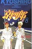 京四郎 8 (少年チャンピオン・コミックス)