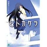 ヒトカケラ<ヒトカケラ> (MF文庫J)