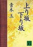 上り坂下り坂 (講談社文庫)