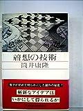 着想の技術 (1983年)