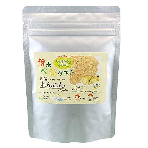 れんこんパウダー(国産蓮根粉末) 70g 原産地:山口県