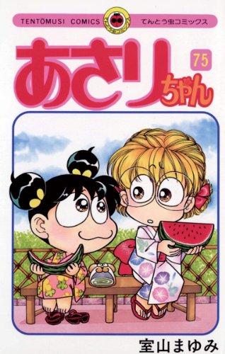 あさりちゃん(75) (てんとう虫コミックス)