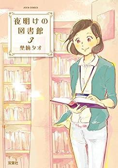 [埜納タオ]の夜明けの図書館 : 3 (ジュールコミックス)