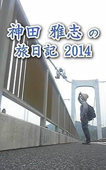 [神田 雅志]の神田 雅志の旅日記 2014